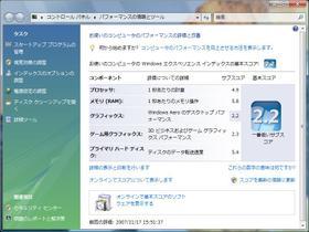 Vista_performance200711171