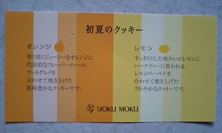 Setsumei